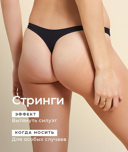Откройте коллекцию трусиков стрингов на Etam.ru