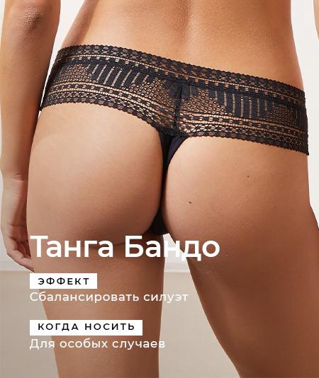 Откройте коллекцию трусиков танга бандо на Etam.ru