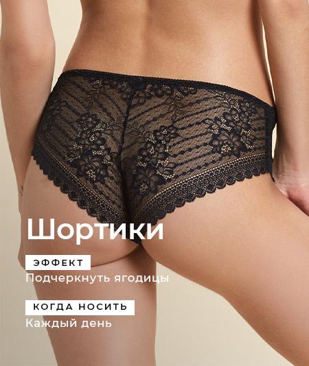 Откройте коллекцию трусиков-шортиков на Etam.ru