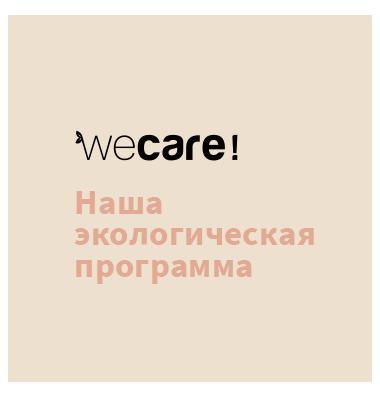 Notre Programme We Care