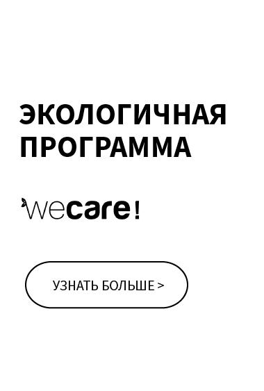 Экологичная программа WECARE!