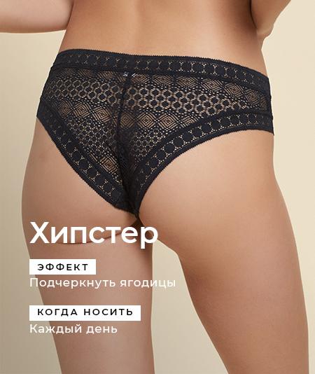Откройте коллекцию трусиков хипстер на Etam.ru